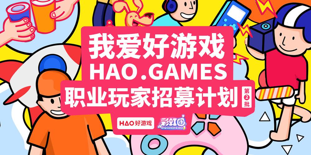 HAO好游戏-游戏玩家创意大赛开幕,万元现金大奖等你来拿