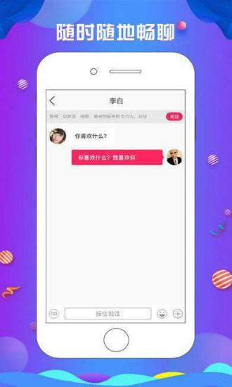探花app截图