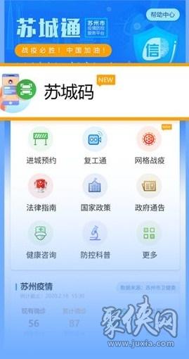 苏城码app