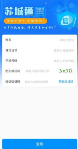 苏城码app截图