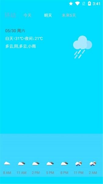 环绕天气截图