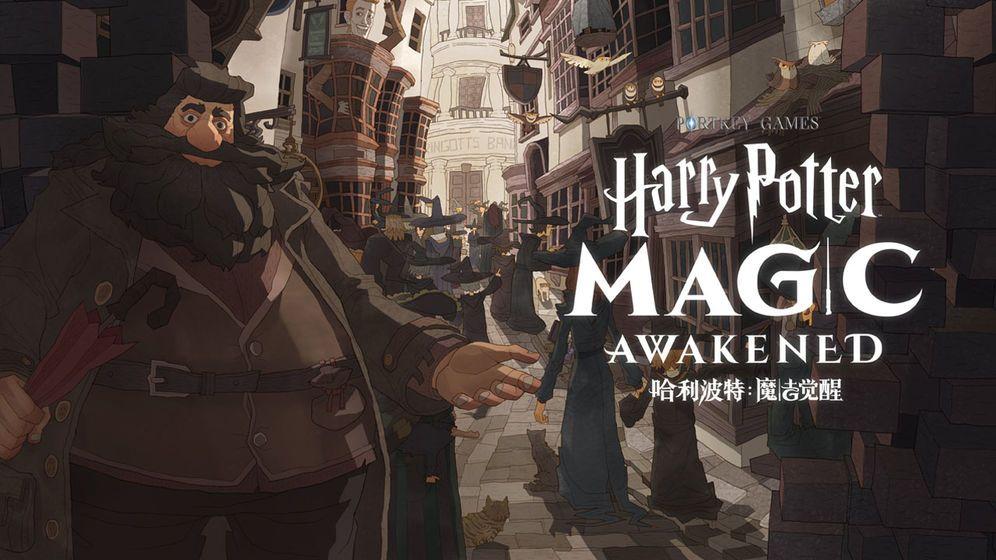 哈利波特魔法觉醒官网版截图