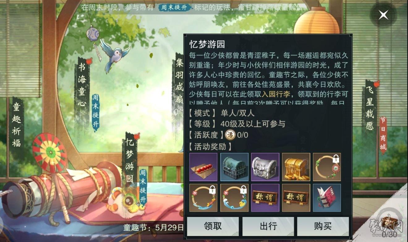 一梦江湖游园玩法详解 游园玩法及奖励一览