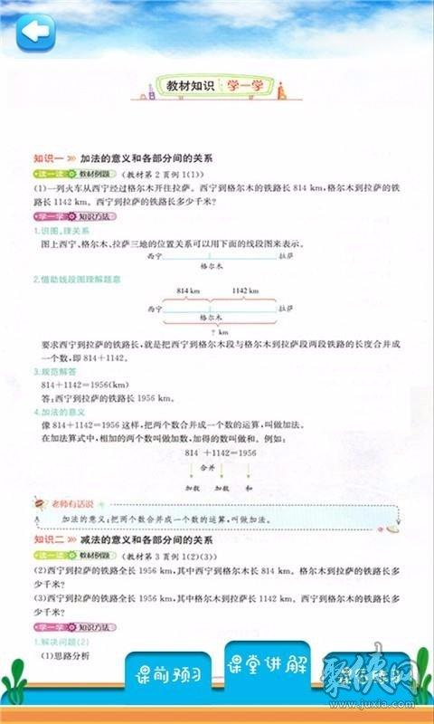 四年级下册数学解读