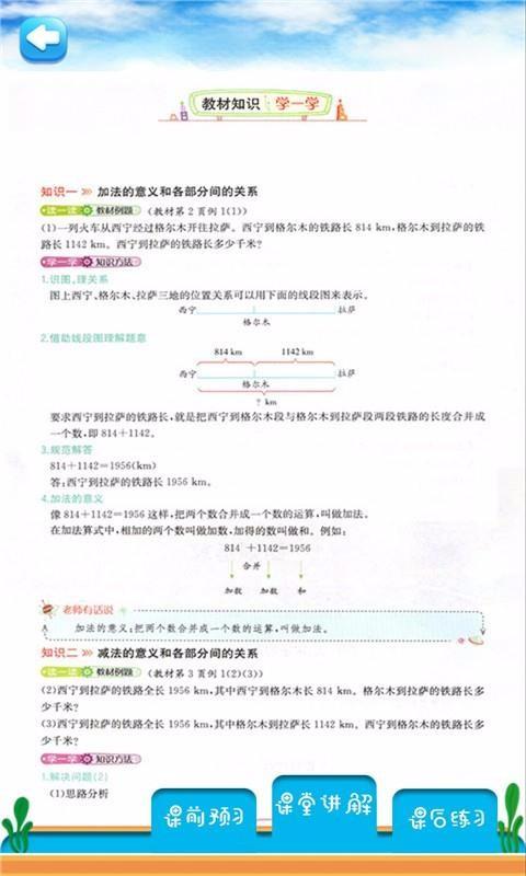 四年级下册数学解读截图