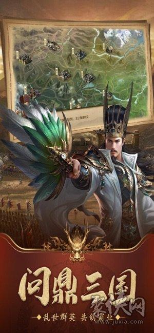 三国皇权霸业