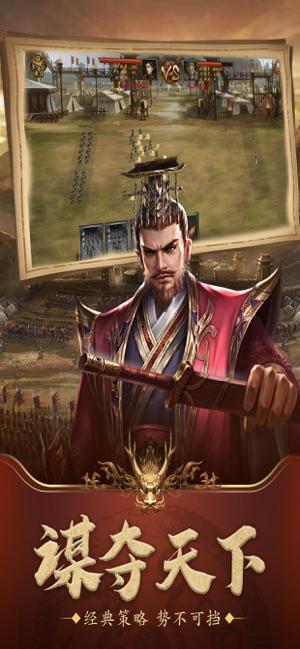 三国皇权霸业截图