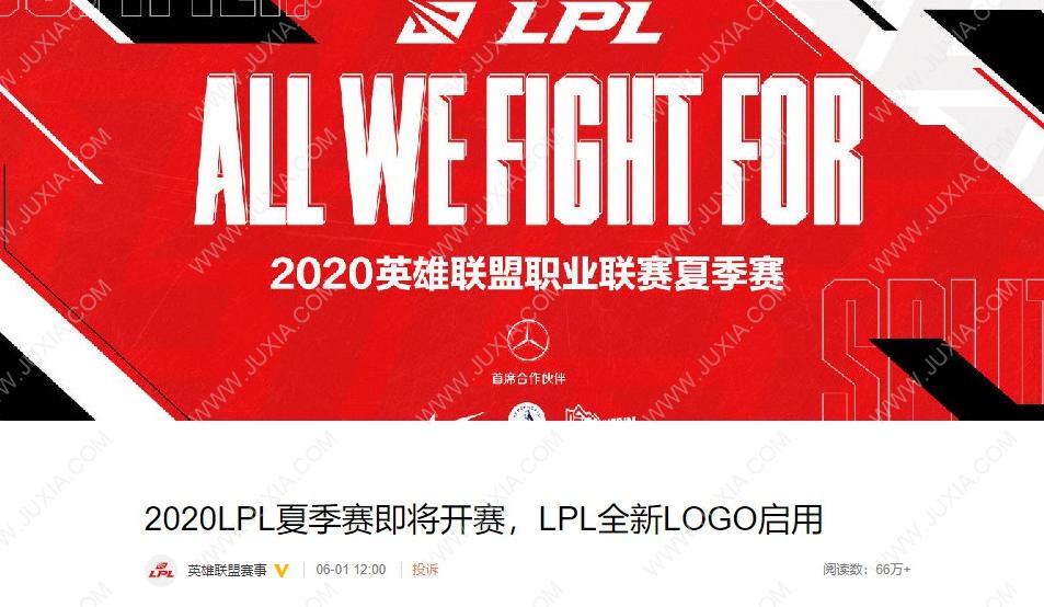 英雄联盟LPL全新LOGO上线 6月5日夏季赛开打