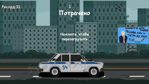 斯拉夫跑者截图