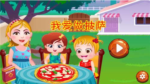 我爱做披萨游戏截图