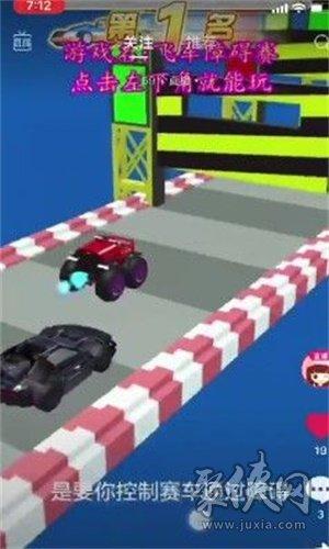 飞车障碍赛