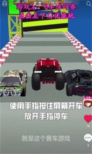 飞车障碍赛截图