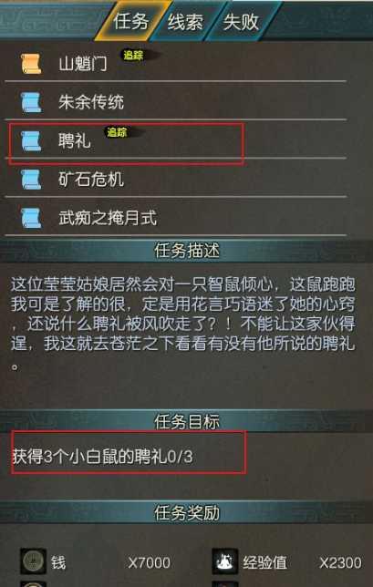 亦春秋支线任务道具怎么得 支线任务道具位置一览