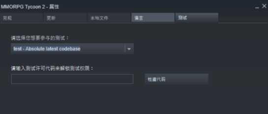 MMORPG大亨2中文怎么设置 中文设置方法攻略