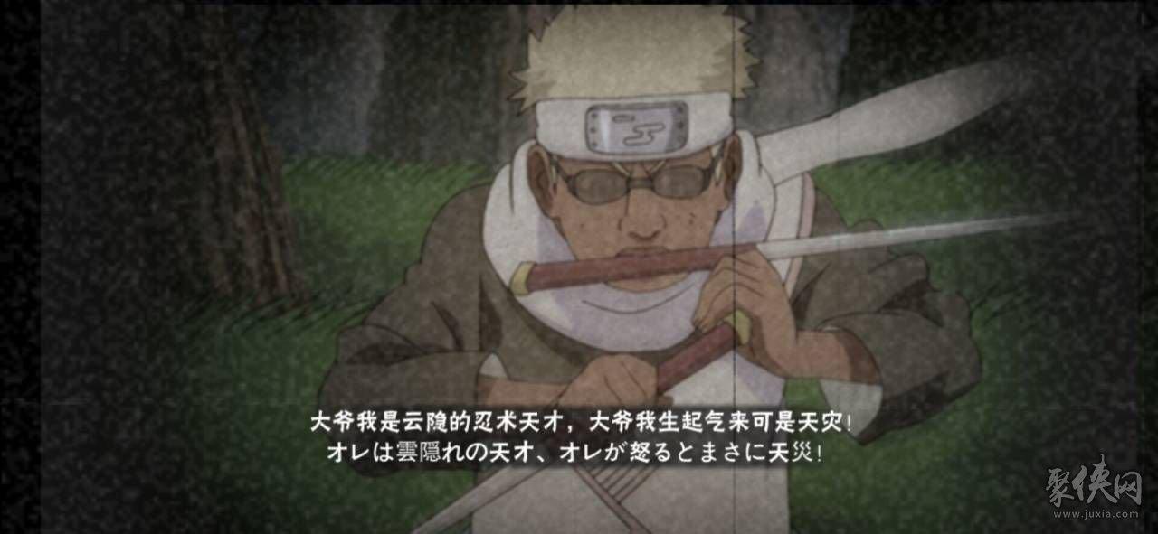 火影忍者手游少年奇拉比强吗 少年奇拉比技能解析及实战分析
