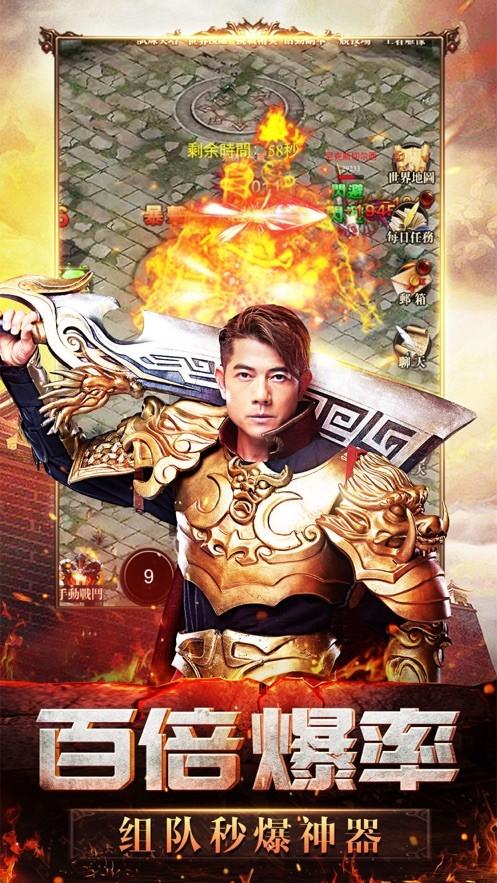 天王传奇毒蛇截图