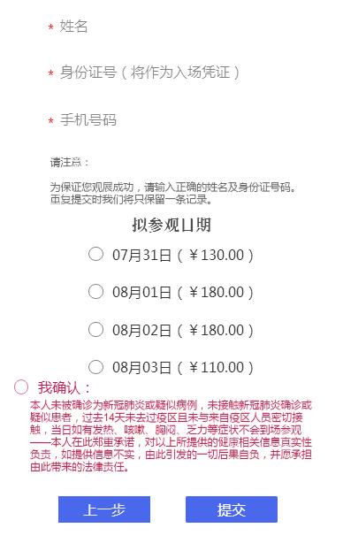 2020年第十八届ChinaJoy预约购票通道开启!仅限一周!大家冲鸭!
