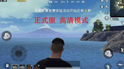 和平精英海岛2.0版本怎么样 海岛2.0版本怎么玩