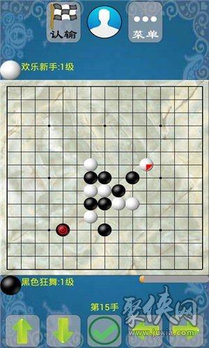 极品五子棋