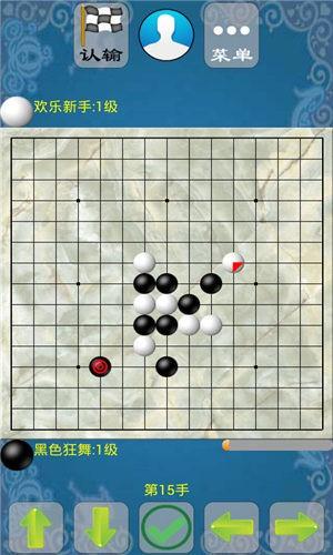 极品五子棋截图