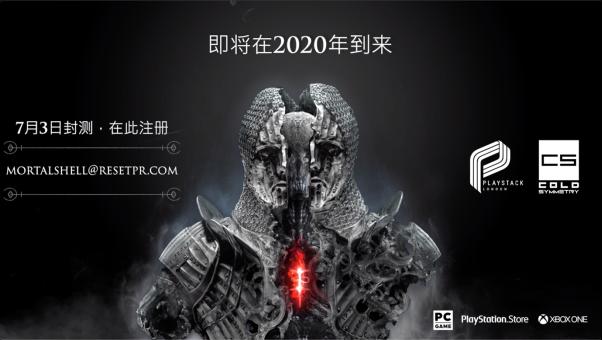 《致命躯壳》PC版将限时独占登陆Epic商店 最新中文预告片公开