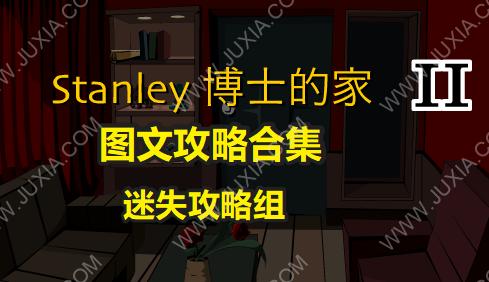 Stanley博士的家2攻略合集