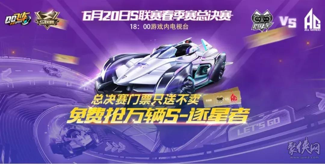 QQ飞车手游2020春季总决赛活动详解 2020春季总决赛奖励获取方法
