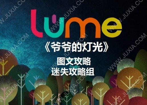 lume攻略通关详解 爷爷的灯光攻略全流程一览