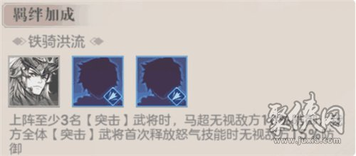 三国志幻想大陆马超怎么样 马超强度详细分析