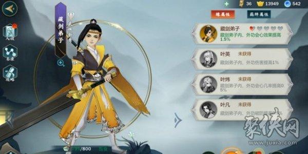 剑网3指尖江湖藏剑厉害吗 藏剑能力分析及培养方法