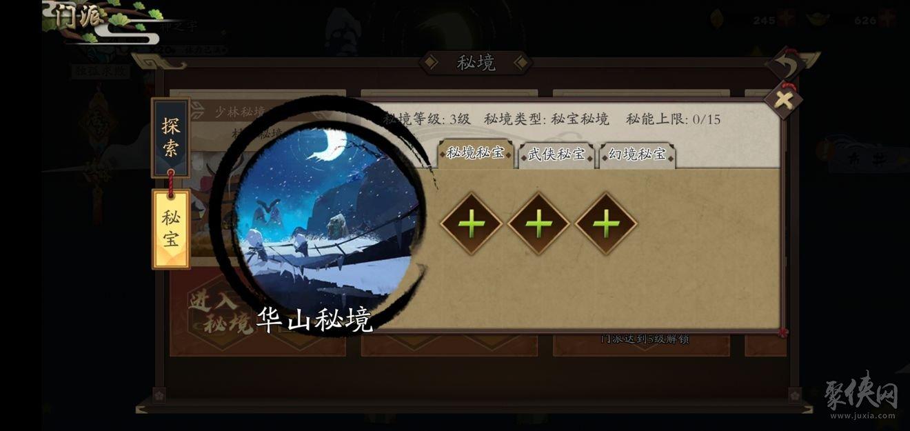 古今江湖秘能获取方法介绍 秘能怎么获得