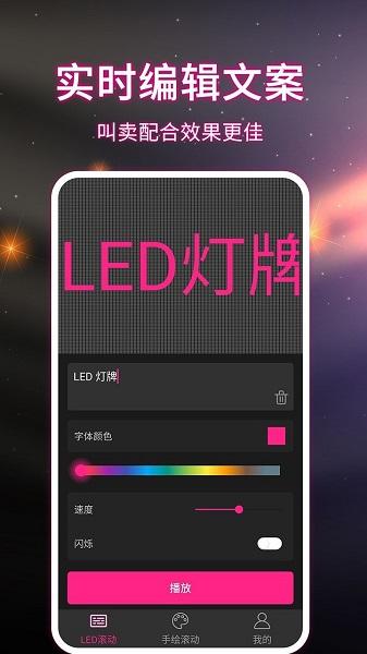 LED弹幕跑马灯截图