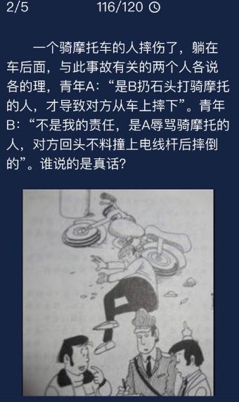 一个骑摩托车的人摔伤了躺在车后面 Crimaster犯罪大师每日任务问题答案