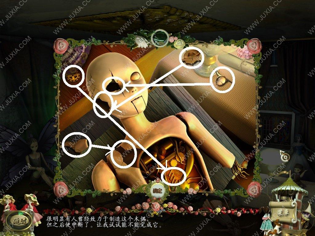 木偶秀:神秘玩具谷攻略下 Puppet Show井盖拼图怎么拼