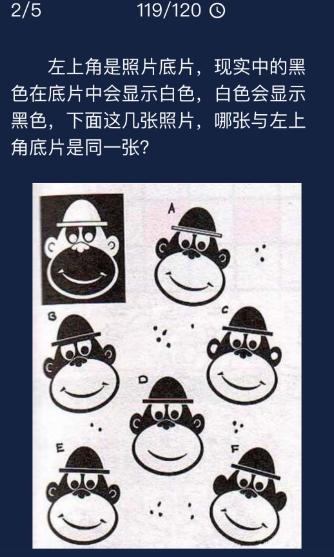 左上角是照片底片现实中的黑色在底片中会显示白色 Crimaster犯罪大师每日任务问题答案
