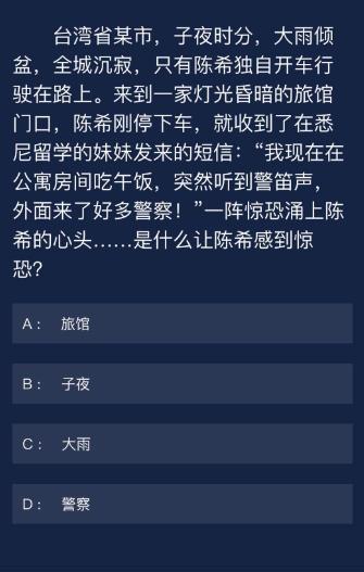 台湾省某市子夜时分大雨倾盆全城沉寂 Crimaster犯罪大师每日任务问题答案