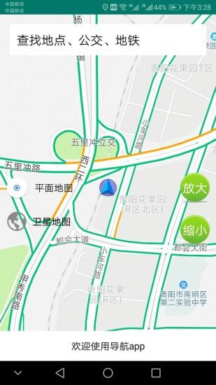 北斗地图导航系统截图