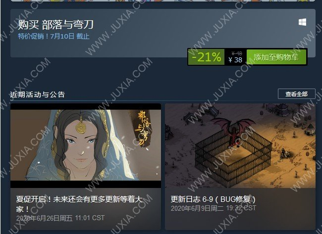 Steam部落与弯刀打折发售 多人联机即将加入
