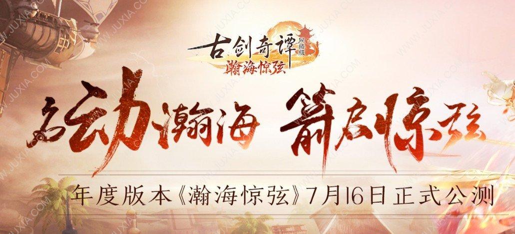 古剑奇谭OL全新版本7月16日正式公测 瀚海惊弦新职业朝弦上线