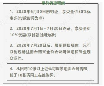 时不我待!2020ChinaJoyBTOB及同期会议证件购买优惠期倒计时开启