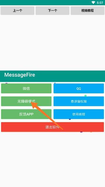 MessageFire截图