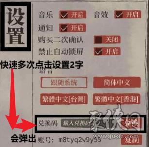 江南百景图兑换码怎么用 兑换码在哪里用