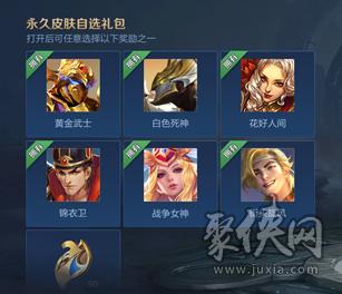 王者荣耀s20赛季登录奖励 s20赛季更新了什么内容