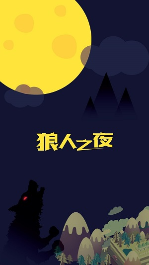 狼人之夜截图
