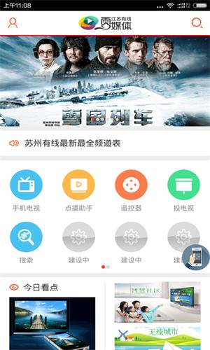苏州云媒体截图