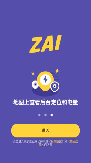 ZAI定位截图