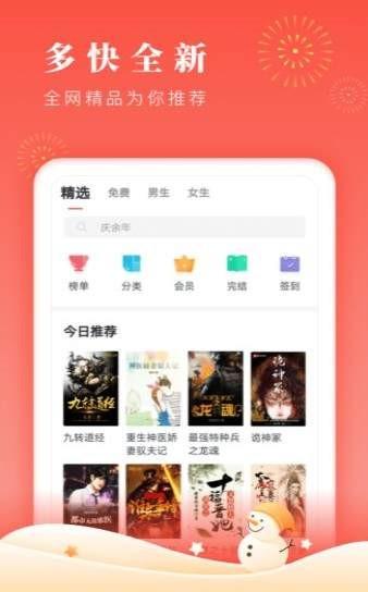 博文小说app截图