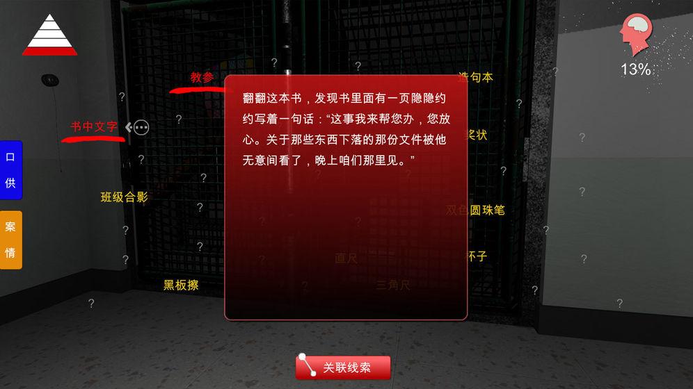 王思凤手游截图
