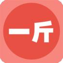 一斤app