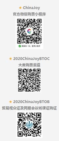 EpicGames 将在2020ChinaJoyBTOB展区再续精彩